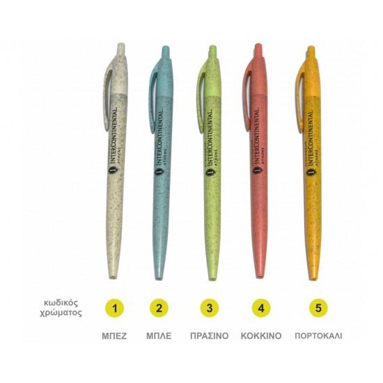 Οικολογικό Στυλό διαφημιστικό